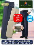ハンティントン・クラブ 吸汗・速乾のびのびストレッチパンツ同サイズ2色組 / HUNTINGTON CLUB