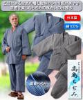 日本製 高島ちぢみ作務衣