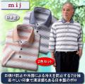エムアイジェイ日本製さわやかボーダー七分袖ポロシャツ同サイズ2色組