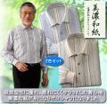 エムアイジェイ 日本製美濃和紙ポロシャツ同サイズ2色組