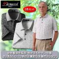 ピエルッチ リーフ柄半袖ポロシャツ同サイズ2色組 / PIERUCCI