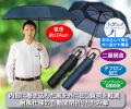 風の強い日も安心!自動開閉折りたたみ傘