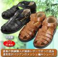 日本製 紳士牛革サマーシューズ
