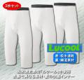 ルクール綿肌着7分丈ロングパンツ同サイズ3枚組