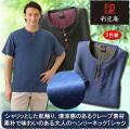 彩匠庵 クレープヘンリーTシャツ同サイズ2色組