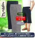 近江ちぢみ7分丈パンツ同サイズ2色組
