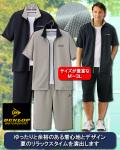 ダンロップ・モータースポーツ サマージャージスーツ同サイズ2色組/ DUNLOP MOTORSPORT
