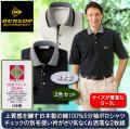 ダンロップ・モータースポーツ 日本製綿100% 5分袖ポロシャツ同サイズ2色組 / DUNLOP MOTORSPORT