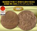1964年東京オリンピック記念メダル