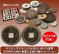 江戸〜昭和日本貨幣史コレクション30枚