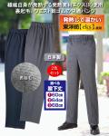 エクス発熱ウラ起毛杢調パンツ2色組