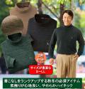 杢調やわらかハイネックシャツ同サイズ3色組