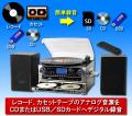 CDにも録音できる多機能プレーヤー