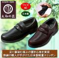 大和の匠 こだわり職人の軽量スリッポン紳士靴