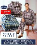 アーノルド パーマー 暖か起毛格子柄パジャマ同サイズ2色組