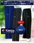 ケイパ 裏起毛リラックスパンツ同サイズ2色組 / Kaepa