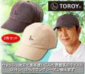 トロイ ワンウォッシュキャップ 2色組 / TOROY