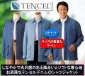 テンセルデニムシャツジャケット同サイズ2色組