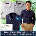 グレッグノーマン シャドーチェックポロシャツ同サイズ3色組