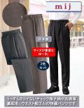 エムアイジェイ 日本製 あったかチェック柄パンツ同サイズ2色組