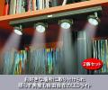 NEW電池式4ヘッドLEDキャビネットライト2個組