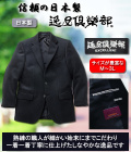 逸品倶楽部 日本製 カシミヤ混ジャケット