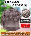 逸品倶楽部 日本製 綿フラノシャツ(長袖)