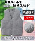 逸品倶楽部 日本製 カシミヤベスト