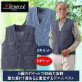 シンジア・ピエルッチ 5ポケットデニムベスト同サイズ2色組 / Pierucci