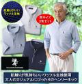 サルーンエクスプレス ワッフル生地7分袖ヘンリーシャツ 同サイズ3色組 / SALOON EXPRESS