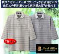 ポールミラー先染め7分袖ポロシャツ同サイズ2色組 / PAUL MILLER