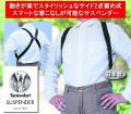 日本製 谷渡り人物印 サイド吊可動式サスペンダー