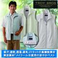 トロイ・ブロス メイクール(R)涼やかベスト / TROY BROS
