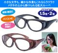 メガネの上から掛けられる新メガネ型拡大鏡