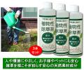 植物性 除草剤 3本組