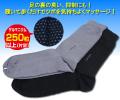 ゲルマ漢方ソックス グレー・ブラック ( 紳士用 ) 各1足組