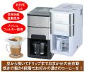 ondo石臼式コーヒーメーカー