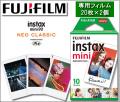 富士フイルム クラシックデザインのチェキmini90 専用フィルム20枚×2個