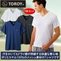 トロイ VネックTシャツ同サイズ3色組