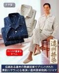 日本製 遠州捺染和柄パジャマ 同サイズ2色組