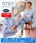 アーノルドパーマー サッカーチェック柄パジャマ同サイズ2色組