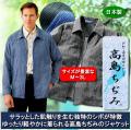 高島ちぢみ涼やかジップジャケット
