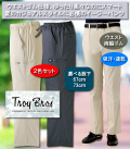 トロイ・ブロス イージーパンツ同サイズ2色組 / TROY BROS
