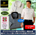 ダンロップ・モータースポーツ 吸汗速乾5分袖ポロシャツ同サイズ2色組 / DUNLOP MOTORSPORT