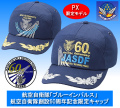 PX限定 航空自衛隊創設60周年記念限定キャップ