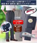 エムアイジェイ 日本製スコッチガード加工楽々パンツ 同サイズ3色組