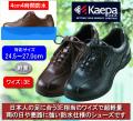 ケイパ 紳士ウォーキングシューズ / KAEPA