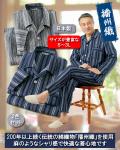 播州しじら織ストライプ柄パジャマ同サイズ2色組