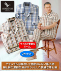 ジョージケント麻入り格子柄半袖パジャマ同サイズ2色組 / GEORGE KENT