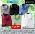リンクス 着回し便利な爽快長袖ポロシャツ同サイズ5枚組+1枚 / LYNX